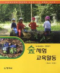 숲체험 교육활동(누리과정과 연계한)