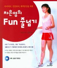 차은영의 Fun 줄넘기(CD1장포함)