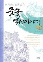 중국역사이야기. 2(합본)(온 가족이 함께 읽는)(온 가족이 함께 읽는)
