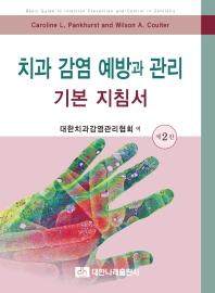 치과 감염 예방과 관리 기본 지침서(2판)