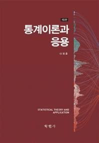 통계이론과 응용(3판)(양장본 HardCover)