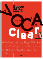 VOCA CLEAR(보카 클리어)(2판)