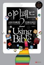 아이패드2 USING BIBLE(USING BIBLE 시리즈 5)
