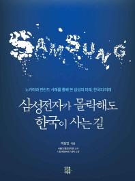 삼성전자가 몰락해도 한국이 사는 길