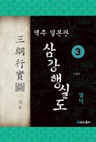 삼강행실도. 3: 열녀(역주 일본판)