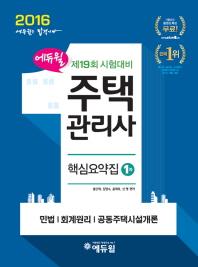 주택관리사 1차 핵심요약집(2016)(에듀윌)