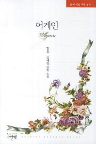 어게인. 1 -2 (19세 미만 구독 불가) /김애정