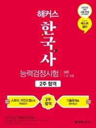 한국사능력검정시험 2주 합격 심화(1·2·3급)(2020)
