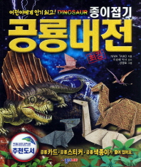 종이접기 공룡대전