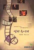 연기 죽이기(연극영화과 입시생 배우지망생을 위한) 배우지망생이 반드시 읽어야할도서! / 서울예대저자 / 다수대본수록