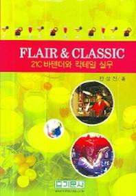 FLAIR & CLASSIC(양장본 HardCover)