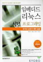 임베디드 리눅스 실전 프로그래밍:유무선 공유기 제작 실습