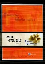 금융과 수학의 만남