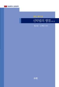 신탁법의 쟁점. 2(BFL 총서 10)