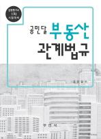 부동산관계법규(공민달)(감정평가사 1차 시험대비)(2010)