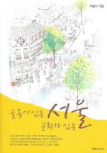 골목이 있는 서울 문화가 있는 서울