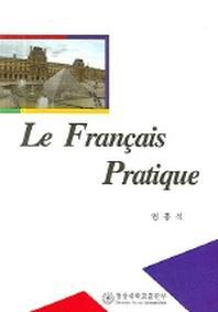 LE FRANCAIS PRATIQUE(생활프랑스어)