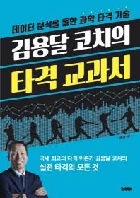 김용달 코치의 타격 교과서