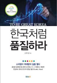 한국처럼 품질하라