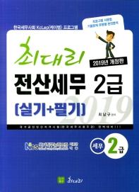 전산세무 2급 실기 필기(2019)(최대리)(개정판)