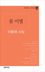 몸 이별(문학의 전당 신작시집)
