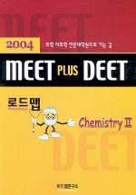 MEET PLUS DEET(화학 II)