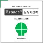 심상회전력(ESPACE R)