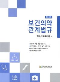보건의약관계법규(2013)