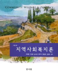 지역사회복지론(3판)(양장본 HardCover)