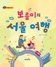 보름이의 서울 여행