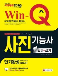 사진기능사 필기+실기 단기완성(2019)(Win-Q)