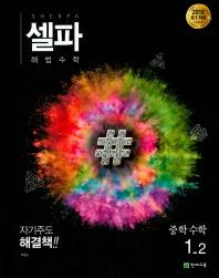중학 수학 중1-2(2020)