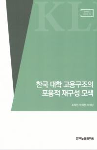 한국 대학 고용구조의 포용적 재구성 모색(정책연구 2019-11)