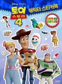 토이스토리4 캐릭터 스티커북(디즈니)