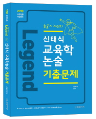 신태식 교육학 논술 기출문제(2018)(Legend)