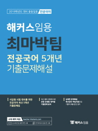 최마박팀 전공국어 5개년 기출문제해설(해커스 임용)