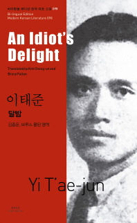 달밤 (An Idiot's Delight)