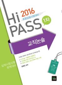 교직논술(2016 초등임용시험대비 1차)(Hi PASS)