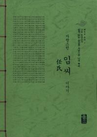 자랑스런 임씨 이야기(초록색)