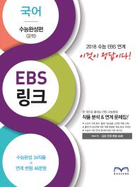 고등 국어 수능완성편(문학)(2017)(EBS 링크)
