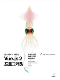Vue.js 2 프로그래밍(쉽고 빠르게 배우는)(위키북스 오픈소스 & 웹 시리즈 82)
