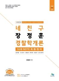 네친구 장정훈 경찰학개론 Sub Note 최종정리(신정판 11판) #