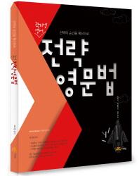 곽지영 영어 전략 영문법