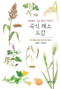 곡식 채소 도감(보급판)(세밀화로 그린 보리 어린이 15)