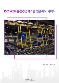 ISO 9001 품질경영시스템 인증제도 가이드