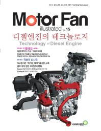 모터 팬(Motor Fan) 디젤엔진의 테크놀로지(모터 팬 일러스트레이티드 15)