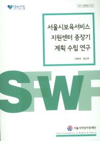 서울시보육서비스지원센터 중장기 계획 수립 연구(2016 정책연구 5)