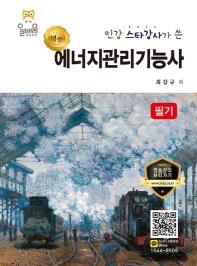 에너지관리기능사 필기(2019)(인강 스타강사가 쓴 명품)