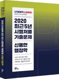 신용한 행정학 최근5년 시행처별 기출문제(2020)
