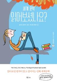 세계문학 읽어보셨나요?(만화로 읽는 세계문학 2)